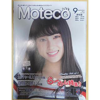 ☆ 土屋太鳳 冊子 モテコ Moteco(女性タレント)