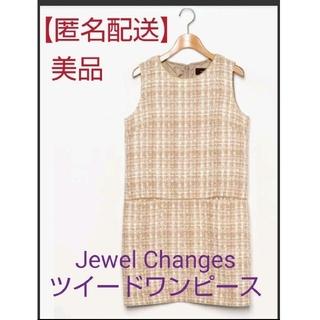 ジュエルチェンジズ(Jewel Changes)のジュエルチェンジズ ラメ入りツイードワンピース(ひざ丈ワンピース)