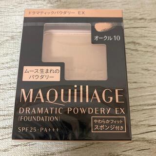 MAQuillAGE - 【こちらでラスト】マキアージュ ドラマティックパウダリー EX オークル10