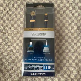 ELECOM - エレコム オーディオ用 USBケーブル USB2.0 DH-AMB015