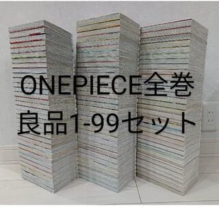 集英社 - 送料無料ワンピース全巻セット1-99 美品全巻 送料込みONEPIECE