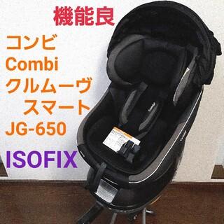 combi - 機能良 コンビ チャイルドシート クルムーヴスマート ISOFIX JG-650