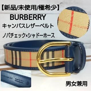 BURBERRY - 【未使用/極希少】BURBERRY レザーベルト ノバチェック×シャドーホース