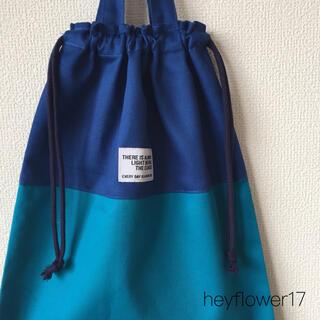 バイカラーの体操着袋*ブルー