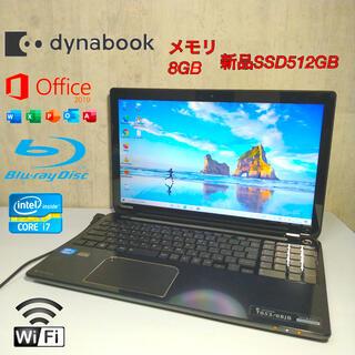 東芝 - 東芝ノートPC i7メモリ8GB 新品SSD512GB office2019