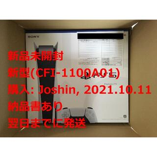 SONY - 【新品未開封】 PlayStation 5 (CFI-1100A01) 本体