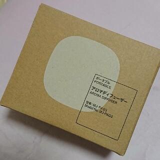 MUJI (無印良品) - ≪新品未開封≫  無印良品ポータブルアロマディフューザー/【送料込み】