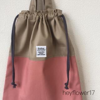 バイカラーの体操着袋*コーラルピンク(外出用品)