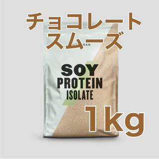 MYPROTEIN - マイプロテイン ソイプロテイン アイソレート 1kg(チョコレートスムーズ)