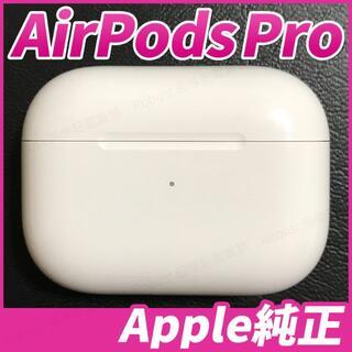 Apple - AirPods Pro 充電ケースのみ エアーポッズプロ 充電器 正規品 本体