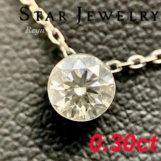 STAR JEWELRY - [新品仕上済] 超レア!! スタージュエリー ダイヤ 0.30ct ネックレス