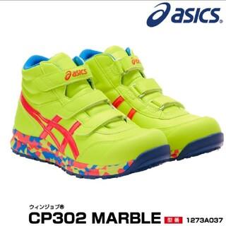 アシックス(asics)の安全靴 26,5 限定 アシックス(その他)