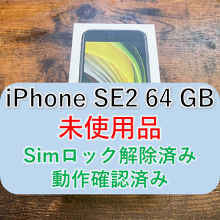 iPhone - SIMフリー iphone SE2 64GB 黒 アイフォン 第2世代