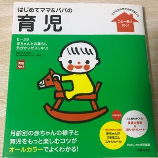 はじめてママ&パパの育児 0~3才の赤ちゃんとの暮らしこの一冊で安心!