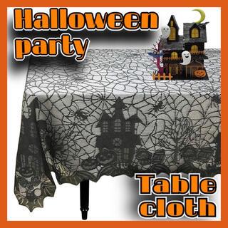 テーブルクロス レース ハロウィン パーティー カボチャ オバケ 蜘蛛の巣 黒