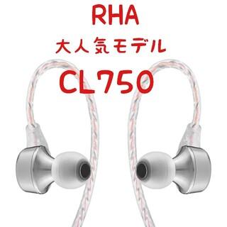 RHA CL750 150Ωイヤホン  2017年モデル