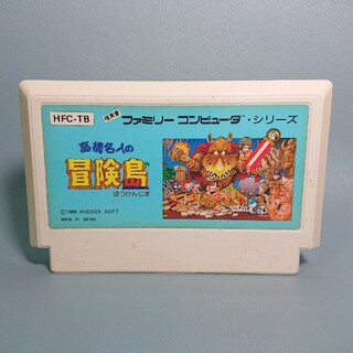 ファミリーコンピュータ(ファミリーコンピュータ)のファミコン 高橋名人の冒険島(家庭用ゲームソフト)