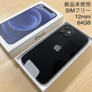 Apple - 【新品】iPhone 12 mini ブラック 64 GB SIMフリー 本体