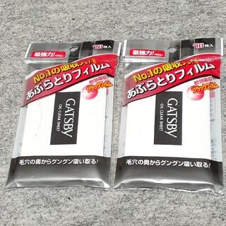 マンダム(Mandom)のギャツビー あぶらとり紙 フィルムタイプ 70枚×2セット(あぶらとり紙)