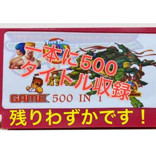 海外ファミコンソフト 500収録 レアタイトル多数収録(家庭用ゲームソフト)