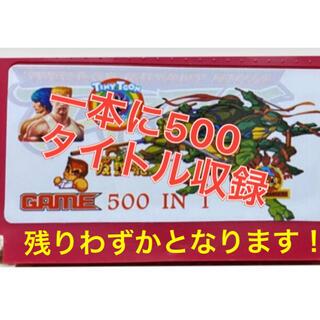 海外ファミコンソフト 500収録 レアタイトル多数!(家庭用ゲームソフト)