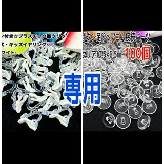 カン付き☆プラスチック製クリップ式・キッズイヤリング50♡(ホワイト)(各種パーツ)