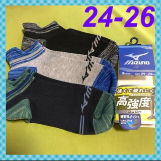 MIZUNO - 【ミズノ】強くて破れにくい&通気性メッシュ‼️メンズ靴下 3足組 MZ-14Am
