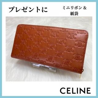 celine - 【CELINE】新品未使用トリオンフ エンボス加工 ラージ ジップドウォレット