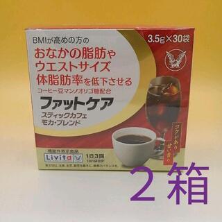 タイショウセイヤク(大正製薬)のリビタ ファットケア スティックカフェ モカ・ブレンド 2箱(その他)