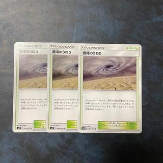 ポケモン(ポケモン)の混沌のうねり 3枚セット(シングルカード)