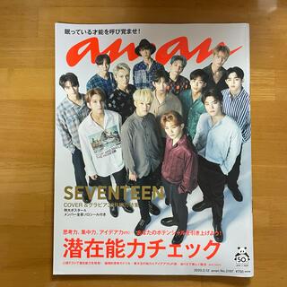 SEVENTEEN - anan(表紙 SEVENTEEN)