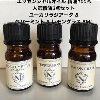 セイカツノキ(生活の木)の精油100% 新品 ユーカリラジアータ&ペパーミント&レモングラス 5ML(エッセンシャルオイル(精油))