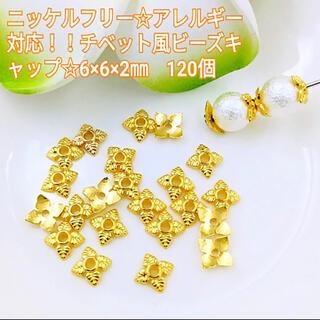 アレルギー対応‼︎チベット風ビーズキャップ☆ 6×6×2㎜(ゴールド) (各種パーツ)