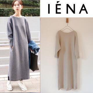 IENA - 大人気!【IENA】Wジャージロングワンピース FREE