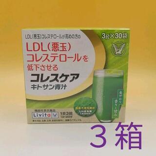 タイショウセイヤク(大正製薬)の◆送料無料◆ リビタ コレスケア キトサン青汁 3箱セット(青汁/ケール加工食品)