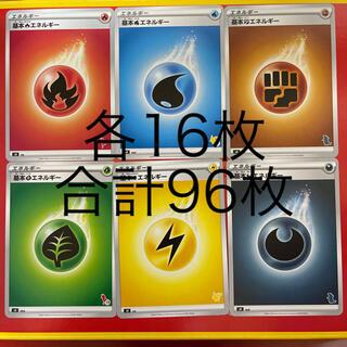 ポケモン(ポケモン)の【たけし様専用ページ】基本エネルギー96枚セット (シングルカード)