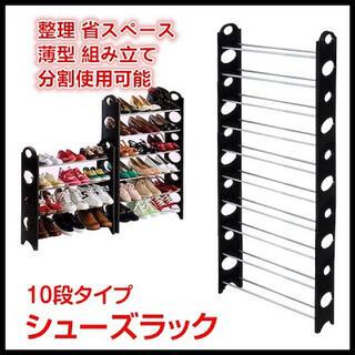 シューズラック スリム 靴箱 10段 30足収納 下駄箱 整理 シューズボックス(玄関収納)