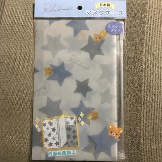 サンエックス - リラックマ  マスクケース ジッパー付ポケット