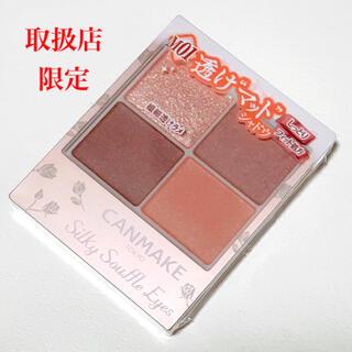 CANMAKE - キャンメイク 透けマットシャドウ  シルキースフレアイズ M01 シエナウッド
