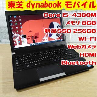 東芝 - 東芝 R734/K ノートパソコン i5 8GB 新品SSD カメラ オフィス