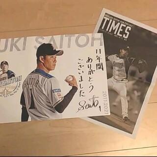 北海道日本ハムファイターズ - 斎藤佑樹 引退セレモニーグッズ