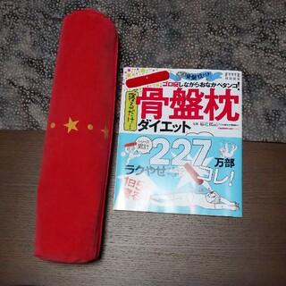ガッケン(学研)の骨盤枕ダイエット(エクササイズ用品)