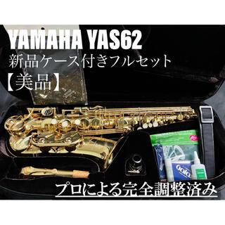 ヤマハ(ヤマハ)の【美品 メンテナンス済】YAMAHA YAS62 アルトサックス(サックス)