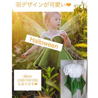 ハロウィン 妖精 コスチューム 90cm 100 110 120 かぼちゃ 新品