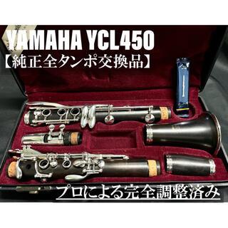 ヤマハ(ヤマハ)の【良品 メンテナンス済】YAMAHA YCL450 クラリネット(クラリネット)