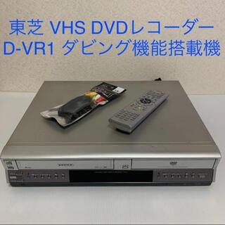 東芝 TOSHIBA VTR 一体型 DVD ビデオデッキ VHS D-VR1