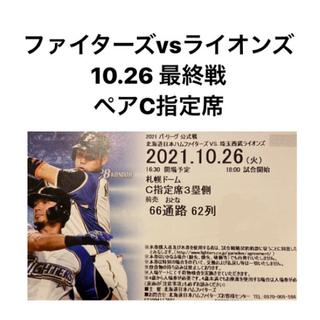 ファイターズ 最終戦 10/26