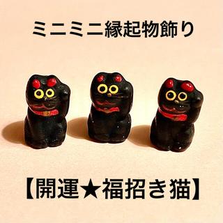 【新品】縁起物★ミニミニ開運福招きねこ<黒猫>3個セット