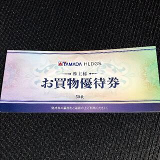 25000円分 ヤマダ電機 株主優待券
