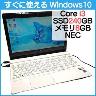 エヌイーシー(NEC)の✨訳ありPC✨NECのWin10搭載ノートPC本体です♪初心者向け★(ノートPC)